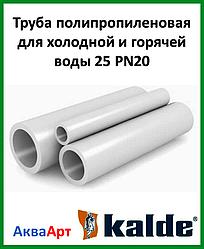 Труба полипропиленовая для холодной и горячей воды 25 PN20