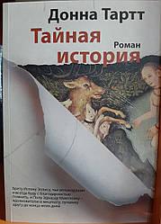 """Донна Тартт """"Тайная история"""" (мягкая обложка)"""