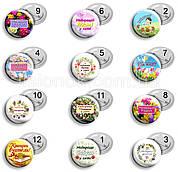 Значок для самых любимых девушек и женщин, с надписью на выбор, украинский или русский язык, диаметр 44мм