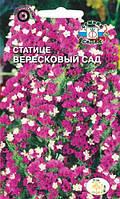 Статице (кермек) Вересковый сад (вид: выемчатый, густо-розовый) (Евро, 0,2)