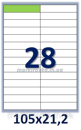 Самоклеющаяся папір формату А4. Етикеток на аркуші А4: 28 шт. Розмір: 105х21,2 мм. Від 115 грн/упаковка*