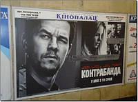 Реклама в метро Киев (ст.м.Крещатик)