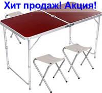 Стол алюминиевый раскладной для пикника + 4 стула, чемодан туристический складной садовый легкий