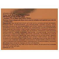Крем для обличчя з муцином чорного равлика Holika Holika Prime Youth Black Snail Repair Cream 50 мл, фото 3