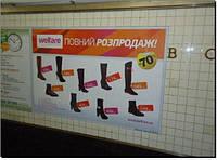 Реклама в метро Киев (ст.м.Вокзальная)