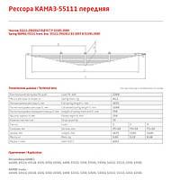 Рессора передняя 55111-2902012-05  КАМАЗ 55111 14-лист.(замена 55111-2902012-01) (пр-во Чусова