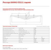 Рессора задняя КАМАЗ-55111 9-листовая (облегченная из стали ПП) (пр-во Чусовая)