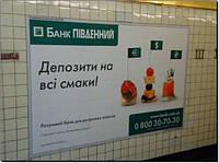Размещение рекламы в метро Киев (ст.м.Шулявская)