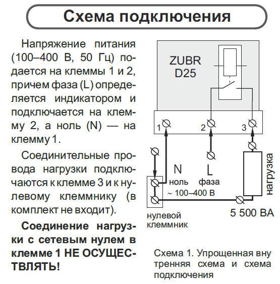 схема подключения реле защиты ZUBR D25