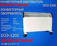 Обогреватель конвекционный Беларусмаш 3200 (3 режима работы, вес 2.5 кг, ножки в комлекте)