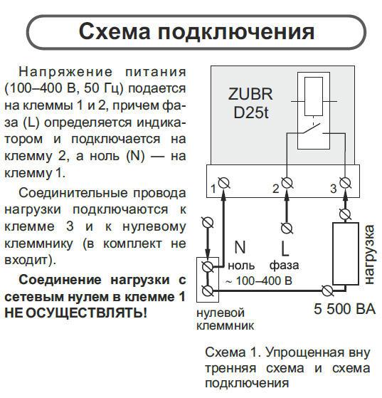 схема подключения реле защиты ZUBR D25t
