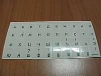 Наклейка на клавиатуру прозрачная UA/RU (11.2 x 13.6 мм) зеленая