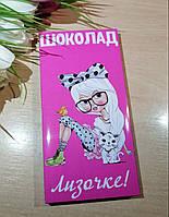 Шоколадка именная для девочки...  (Дочке, Сестре, Крестнице), фото 1