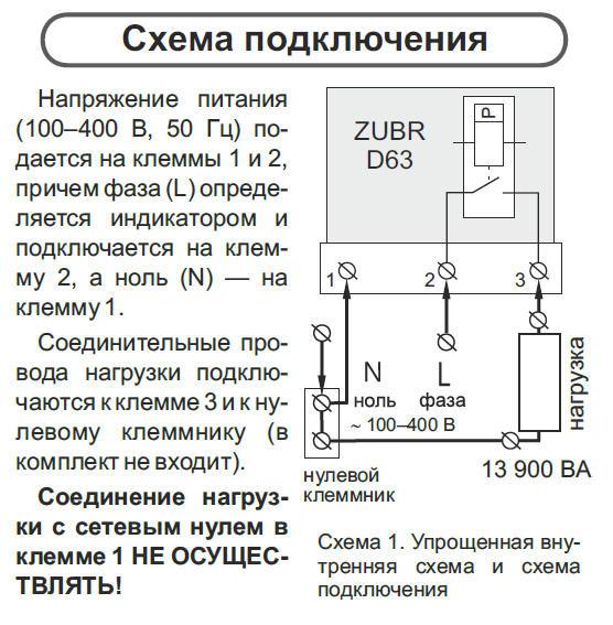 схема подключения реле защиты ZUBR D63