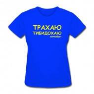 Женская футболка с прикольной надписью Трахаю тибидохаю