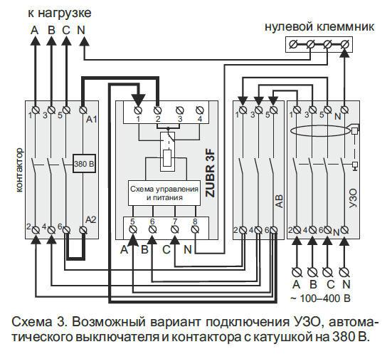 Расширенная схема с УЗО, АВ и контактором на 380V