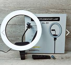 Кільцева LED лампа 33 див. (1 крепл.тел.) (пульт). Без штатива!