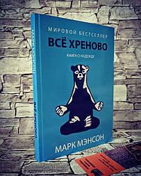 """Книга """"Все хреново. Книга о надежде""""  Марк Мэнсон"""