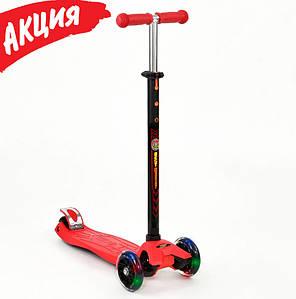 Трехколесный детский самокат с наклонным поворотом руля (светящийся и с регулировкой руля) Best Scooter Maxi