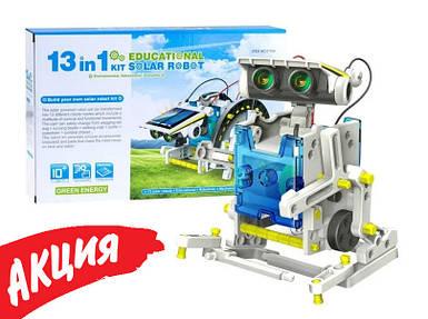 Робот конструктор на сонячній батареї (Трансформери набір іграшка для дітей від 8 років) Solar Robot 13в1
