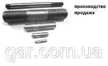 Шпилька М14 ГОСТ 22036-76, ГОСТ 22037-76