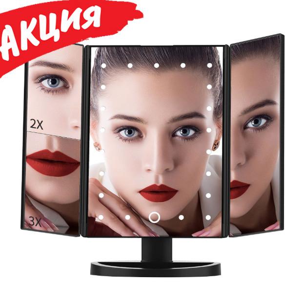 Косметическое зеркало для макияжа с LED подсветкой Superstar Mirror, Складное настольное зеркало с увеличением