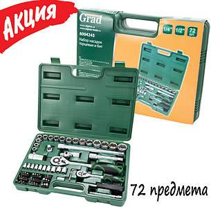 """Набір насадок торцевих і біт 1/4"""", 1/2"""", Комбіновані ключі інструменти у валізі для дому, авто, 72 шт"""