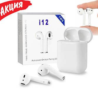Бездротові сенсорні навушники i12 TWS для смартфона, Гарнітура з мікрофоном люкс копія airpods Bluetooth 5.0