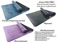 Коврик каучуковый, йога мат Asana Mat для йоги, фитнеса, каремат для растяжки (профессиональный нескользящий)
