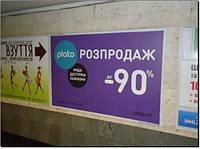 Размещение рекламы в метро Киев (ст.м.Академгородок)