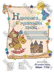 """Дитяча метрика для хлопчика """"Маленький принц"""" на українському А3"""