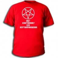 Мужская футболка с прикольной надписью Ищу девственницу для жертвоприношений
