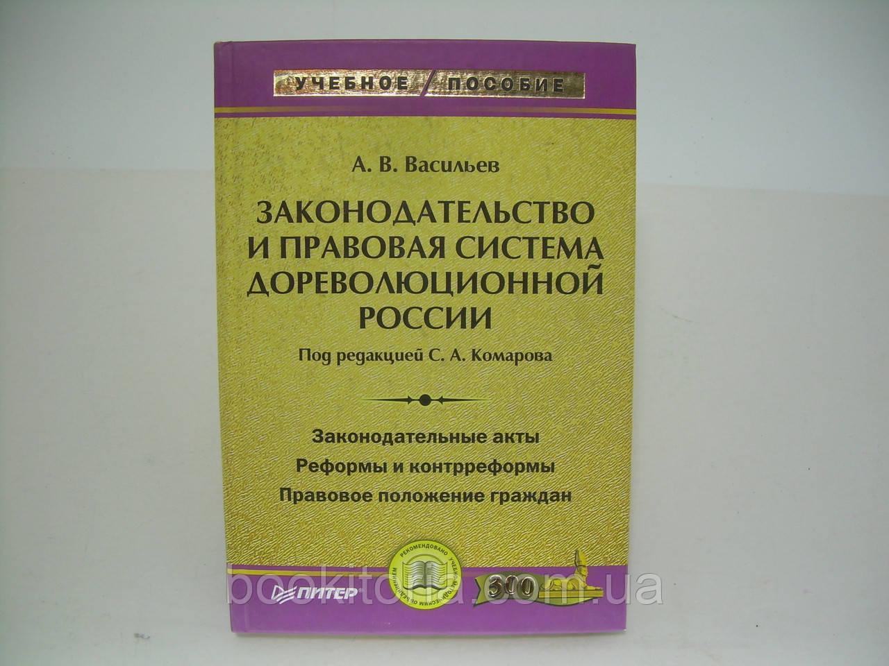 Васильев А. Законодательство и правовая система дореволюционной России (б/у).