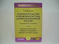 Васильев А. Законодательство и правовая система дореволюционной России.