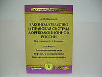 Васильев А. Законодательство и правовая система дореволюционной России (б/у)., фото 1