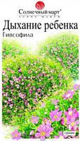 """Семена Гипсофила розовая """"Дыхание ребенка"""" 0,4 г"""