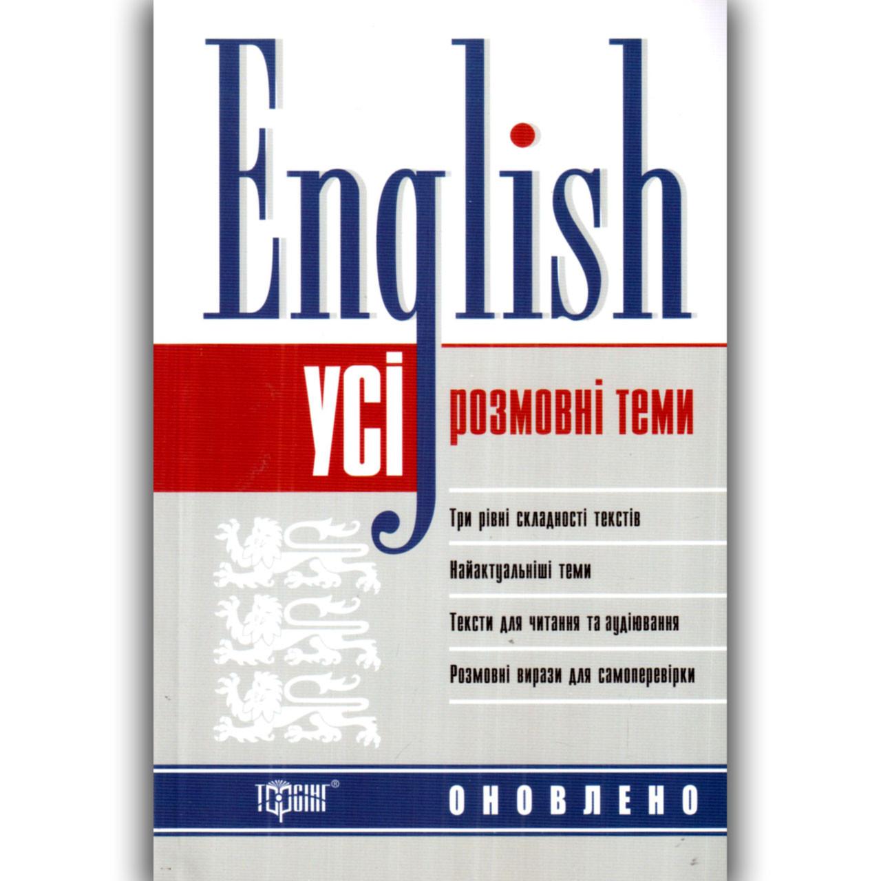 Усі розмовні теми англійської мови Авт: Погожих Г. Вид: Торсінг