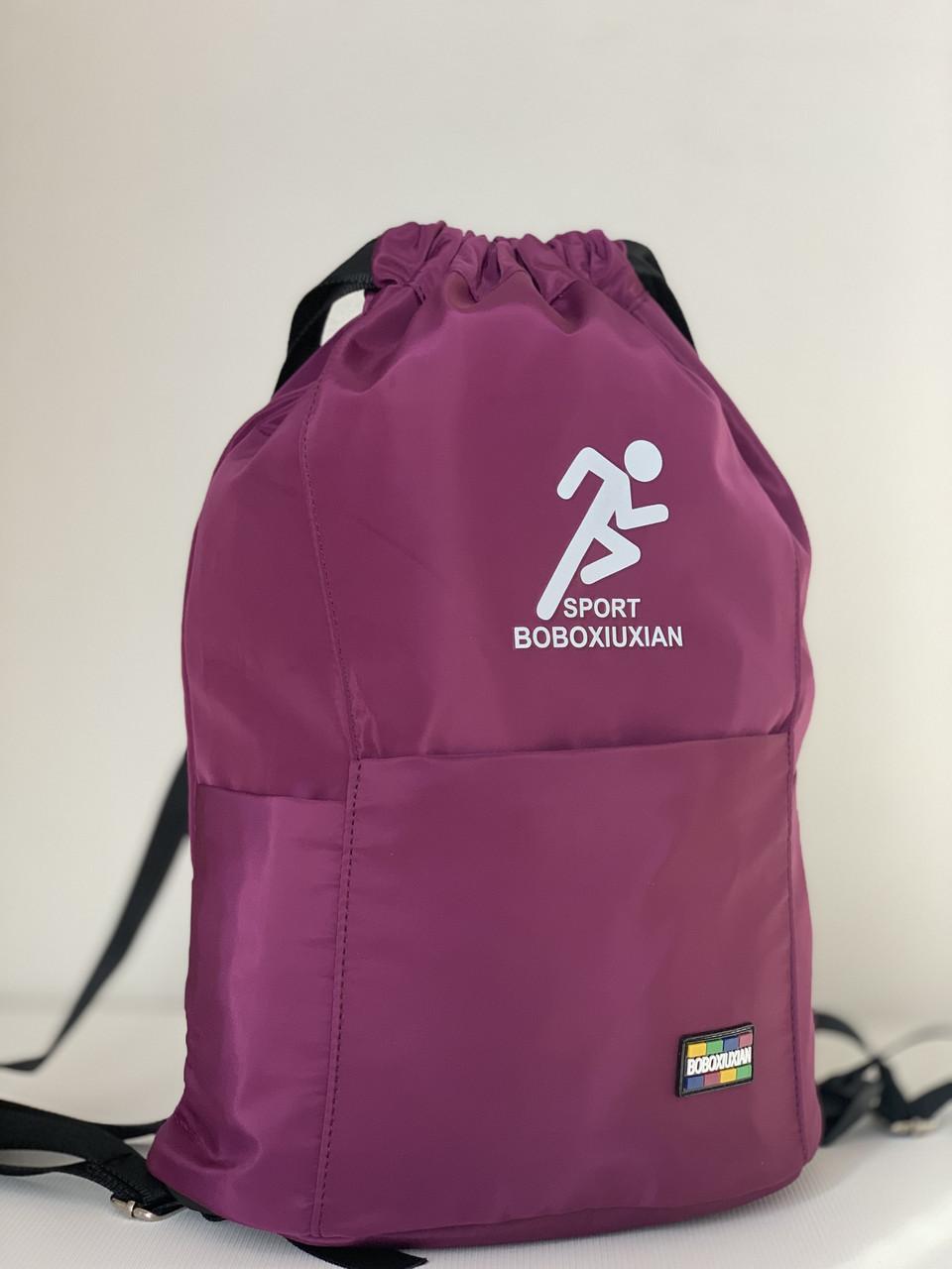 Спортивный фиолетовый рюкзак
