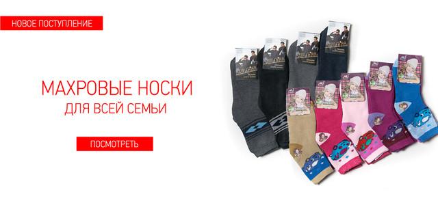 продажа носков украина