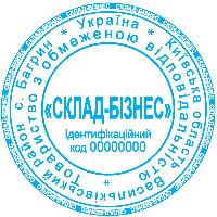 Изготовление печатей для предприятия, организации, предпринимателя