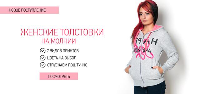 купить женские толстовки на молнии украина