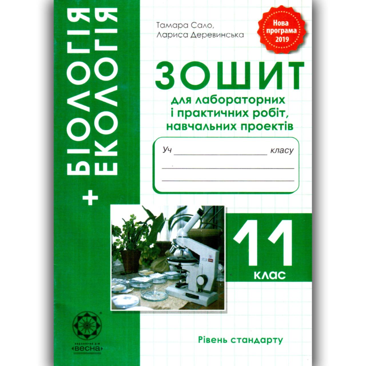 Біологія 11 клас Зошит для лабораторних і практичних робіт Стандарт Авт: Сало Т. Вид: Весна
