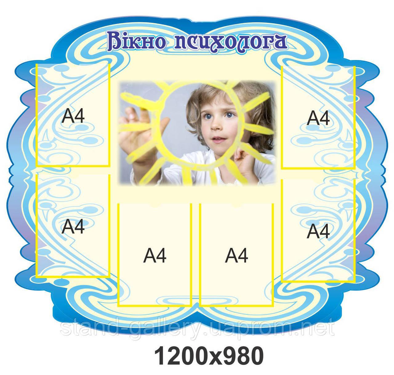 """Стенд для детского сада """"Вікно психолога"""""""