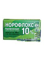 Норофлокс 10% орал. 1мл №50 (аналог Байтрила, Энрофлокса)