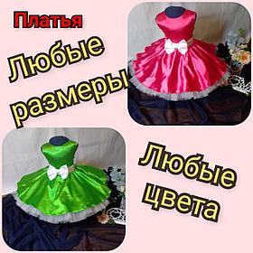 Дитяче плаття з пишною под'юбніком. Розмір універсальний. Будь-які кольори і розміри.