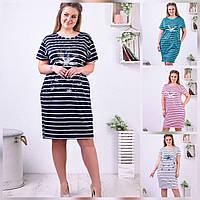 Женское трикотажное платье для девушки в полоску Цветы размер батальный 60-64, цвет уточняйте при заказе