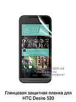 Глянцевая защитная пленка для HTC Desire 520