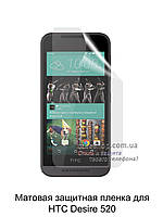Матовая защитная пленка для HTC Desire 520