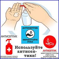 Антисептики для рук и поверхностей
