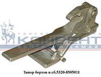 Запор борта боковой Камаз 5320